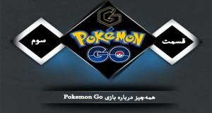 بازی Pokemon Go