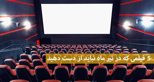 5 فیلم برتر تیر ماه