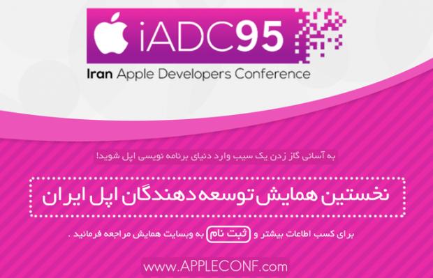 ثبت نام iADC 95 آغاز شد؛ به سادگی گاز زدن یک سیب خوشمزه وارد دنیای برنامه نویسی اپل شوید!