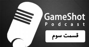 پادکست رادیو گیمشات – قسمت سوم