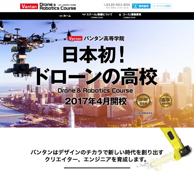 برگزاری دوره آموزشی ساخت پهپاد و ربات در دبیرستان ژاپنی به صورت اختصاصی