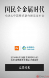 تصویر جعبه شیائومی ردمی نوت ۴ برخی از مشخصات این فبلت را لو میدهد