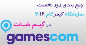 گیم شات: جمع بندی روز نخست نمایشگاه گیمزکام 2016
