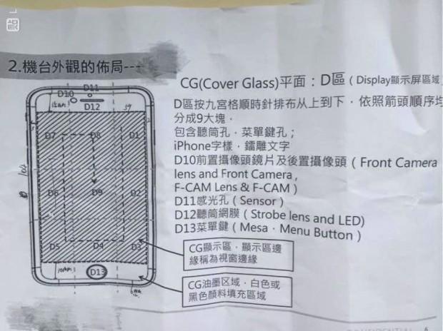 اسناد لو رفته از اپل آیفون ۷ وجود فلاش برای دوربین جلو را نشان میدهند