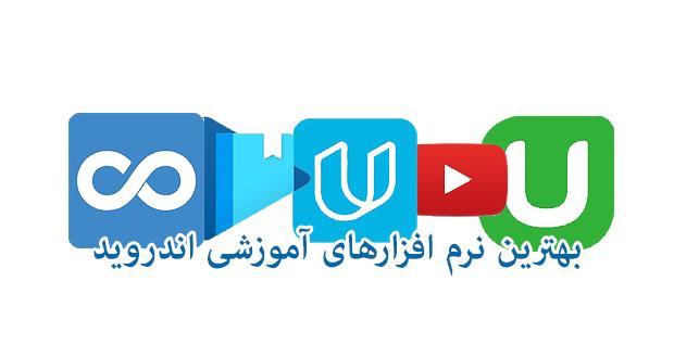 معرفی و دانلود 10 نرم افزار آموزشی برای اندروید
