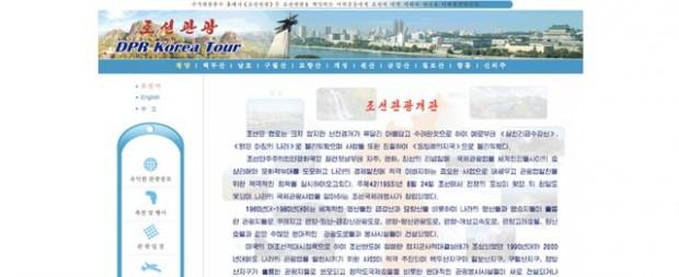 سایتهای اینترنتی کره شمالی
