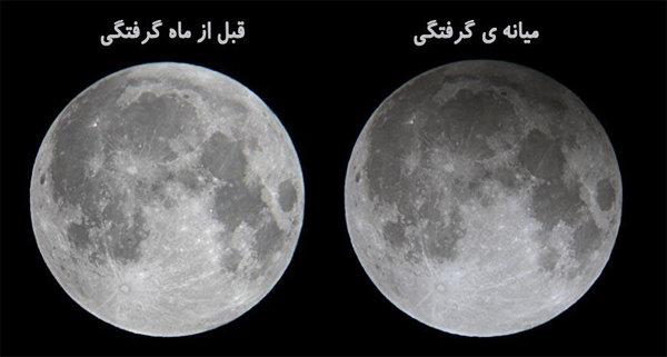 ماه گرفتگی نیم سایه ای