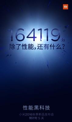 نمره بنچمارک شیائومی می 5 اس در تیزر تبلیغاتی شیائومی