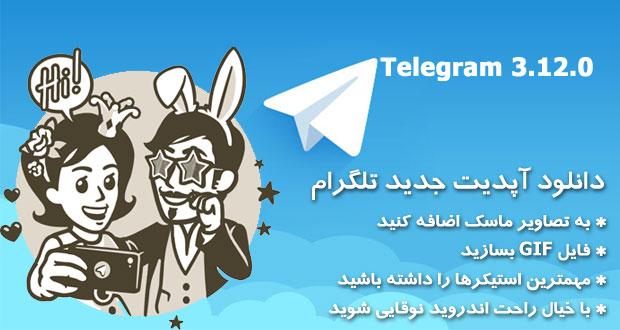 دانلود آپدیت جدید تلگرام 3.12.0 برای اندروید ، iOS ، دسکتاپ و سایر پلتفرمها