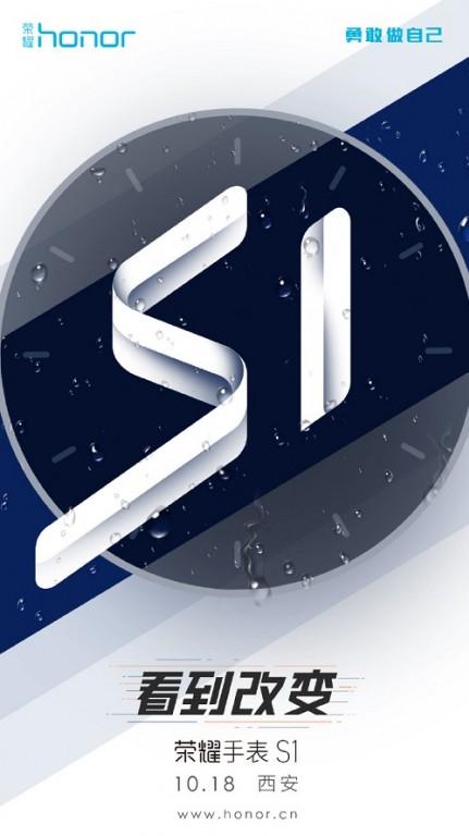 تیزر ساعت هوشمند آنر اس 1 و یک تبلت مرموز توسط هواوی منتشر شد (1)