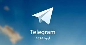 دانلود آپدیت جدید تلگرام 3.13.0 برای اندروید ، iOS ، دسکتاپ و سایر پلتفرمها