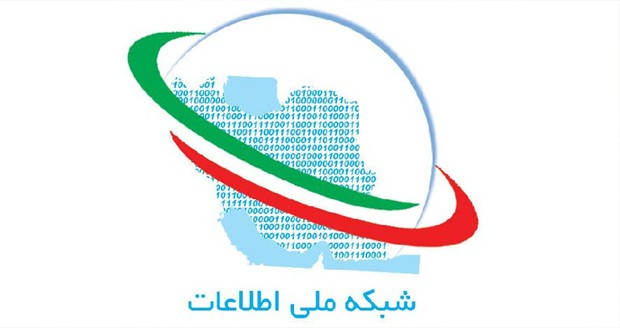 فاز اول شبکه ملی اطلاعات