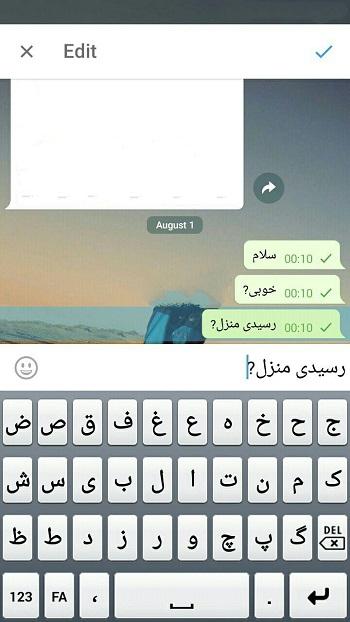 ویرایش پیام در تلگرام