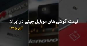 قیمت گوشی های موبایل چینی در ایران