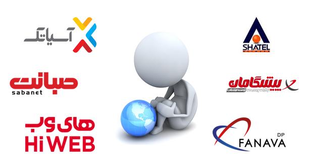 نظرسنجی: بهترین شرکت ارائه دهنده اینترنت در ایران را شما انتخاب کنید