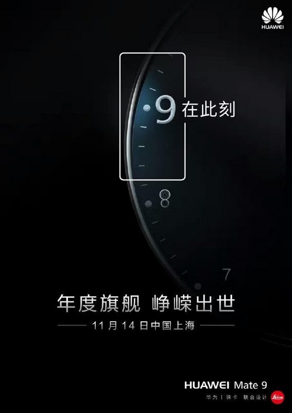 گوشی هواوی میت 9 پرو در راه است ؛ یک گوشی با نمایشگر تمام صفحه