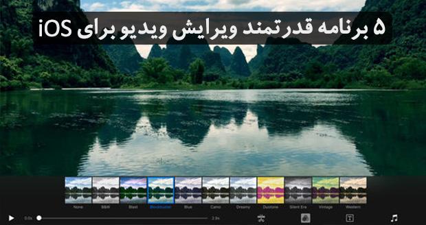 5 برنامه ویرایش ویدیو برای ios