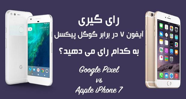 نظرسنجی: برنده را شما تعیین کنید؛ آیفون 7 یا گوگل پیکسل ؟