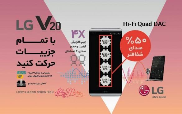 رونمایی گوشی ال جی وی 20 در ایران