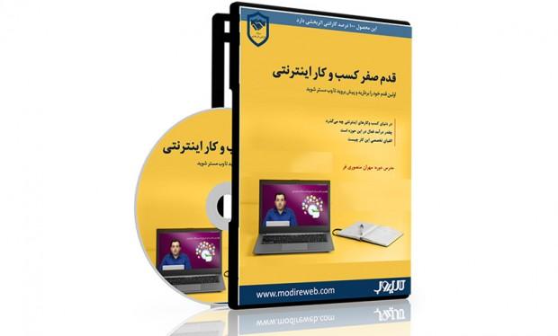 مدیر وب ؛ مرجعی مطمئن برای تضمین موفقیت کسب و کار اینترنتی شما