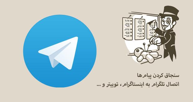 تلگرام 3.15
