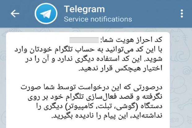 پیام های امنیتی تلگرام
