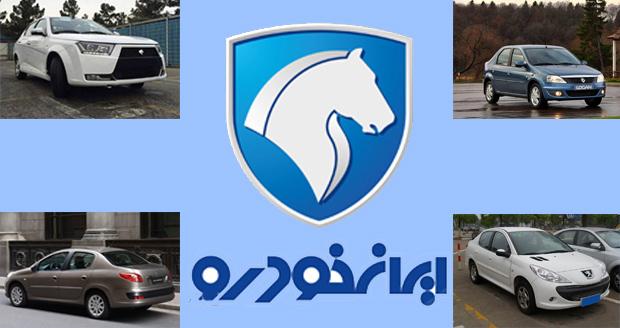 جدیدترین محصولات ایران خودرو