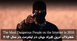 خطرناک ترین افراد دنیا در اینترنت در سال 2016 چه کسانی بودهاند؟