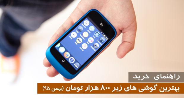راهنمای خرید گوشی موبایل تا 800 هزار تومان (بهمن 95)