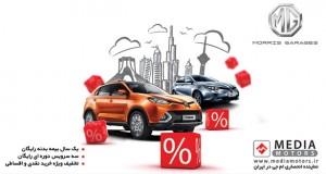فروش خودروهای ام جی