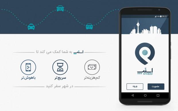 اسنپ در ایران