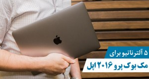 5 لپ تاپ جایگزین برای مک بوک پرو جدید اپل