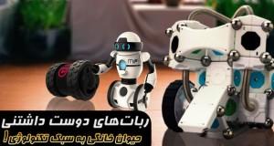 ربات های خانگی