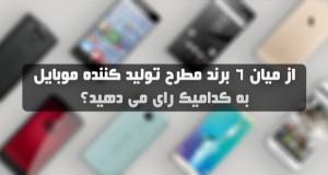 بهترین برند تولیدکننده گوشی موبایل