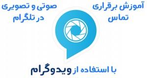 تماس صوتی و تصویری با تلگرام
