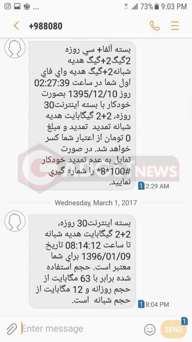 دریافت آپدیت اندروید 7 برای گلکسی اس 7 در ایران