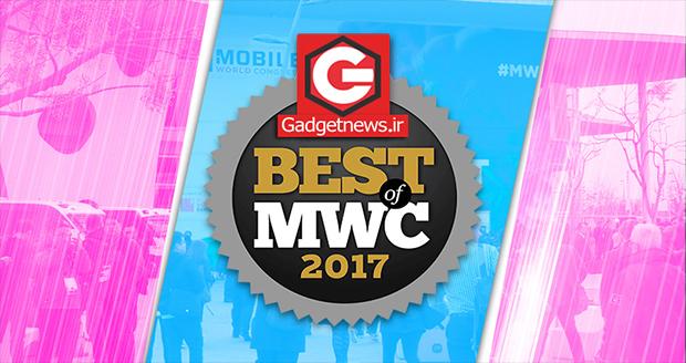 بهترین محصولات نمایشگاه mwc 2017