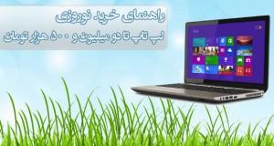 راهنمای خرید نوروزی لپ تاپ تا دو میلیون و 500 هزار تومان