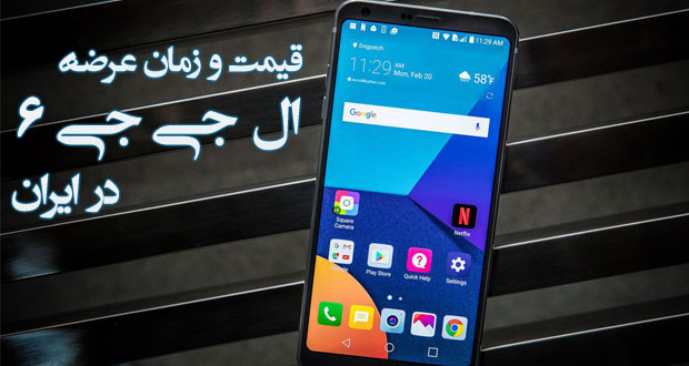 زمان عرضه و قیمت فروش ال جی جی 6 در ایران رسما اعلام شد