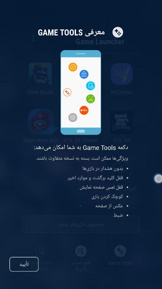 آپدیت اندروید 7 برای گلکسی نوت 5 در ایران