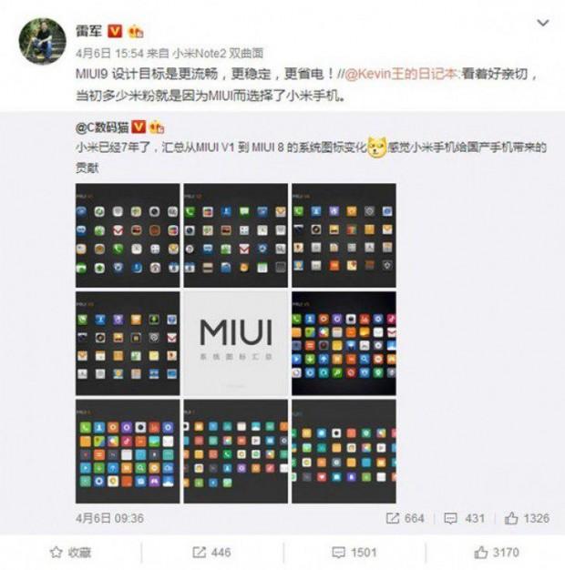 برخی امکانات رابط کاربری MIUI 9 شیائومی به صورت اتفاقی لو رفت
