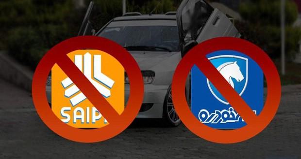 کمپین خرید خودرو صفر ممنوع