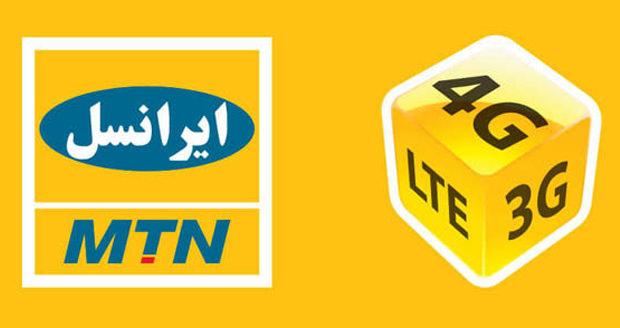 بسته های ایرانسل برای ماه رمضان