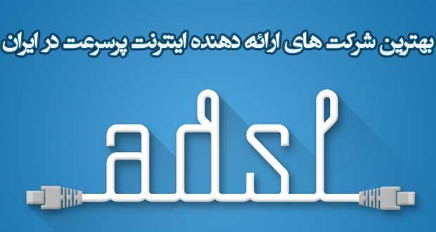 شرکت های ارائه دهنده اینترنت پرسرعت ADSL