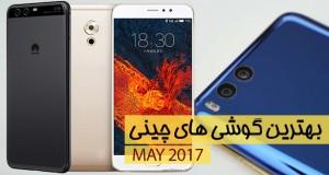 بهترین گوشی های چینی بازار May 2017