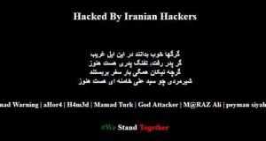 هک سایتهای دولتی و مهم عربستان توسط هکرهای ایرانی