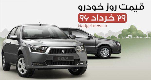 آخرین قیمت خودرو