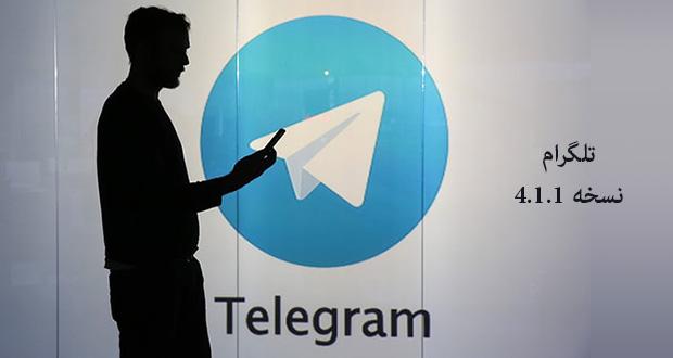 تلگرام 4.1.1 با ایجاد بهبودهایی در قابلیت مکالمه صوتی منتشر شد + لینک