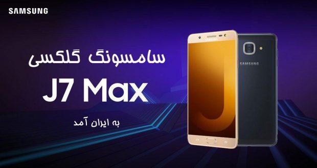 گلکسی J7 Max