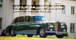 لوکس ترین اتومبیل های تاریخ ایران